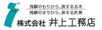 (株)井上工務店