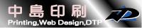ホームページ制作と印刷中島印刷